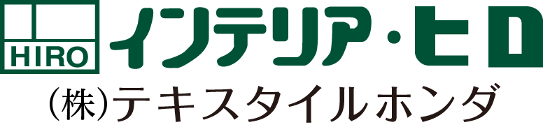千葉県でオーダーカーテン販売・製作なら「インテリア・ヒロ」